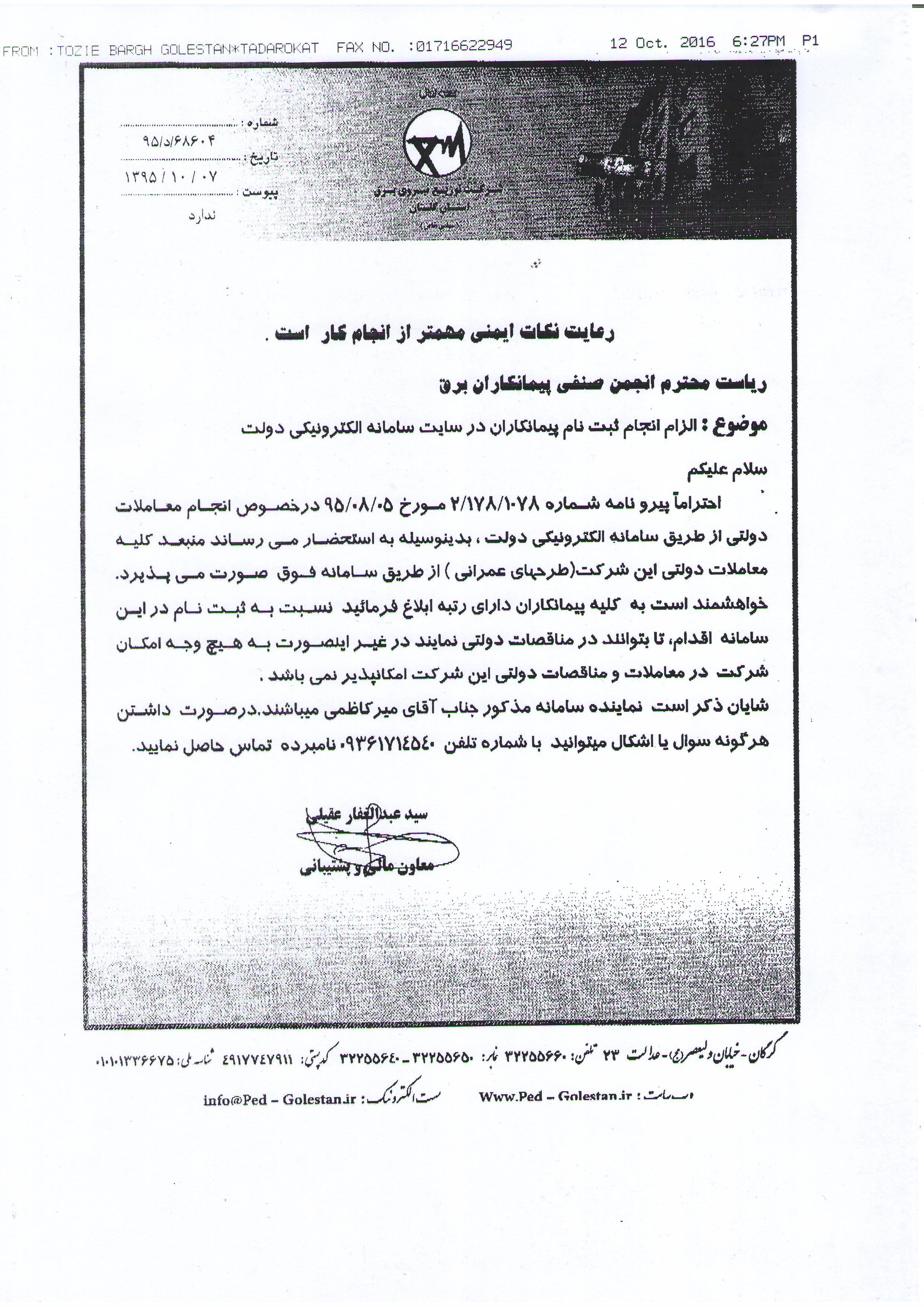 فراخوان ثبت نام در سامانه تدارکات الکترونیک دولت