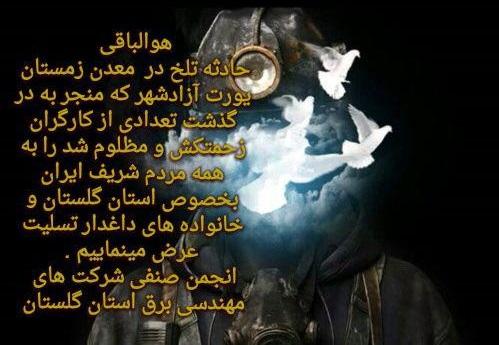 پیام تسلیت هیات مدیره انجمن در پی حادثه معدن آزادشهر