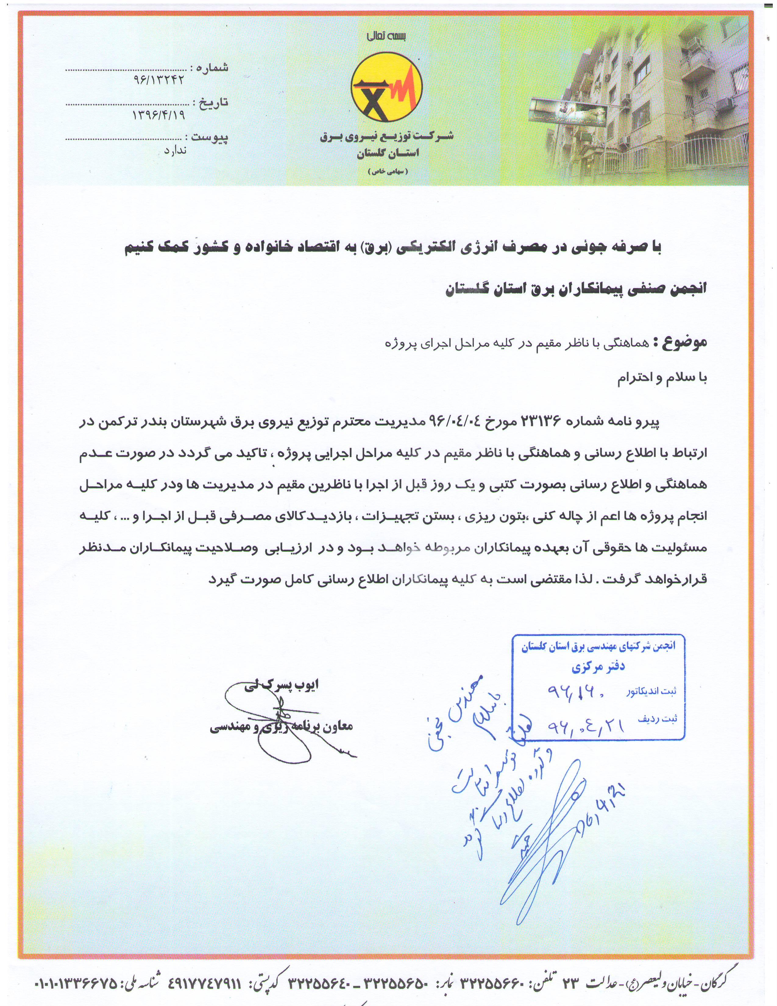 نامه شرکت توزیع برق استان در خصوص هماهنگی با ناظر مقیم