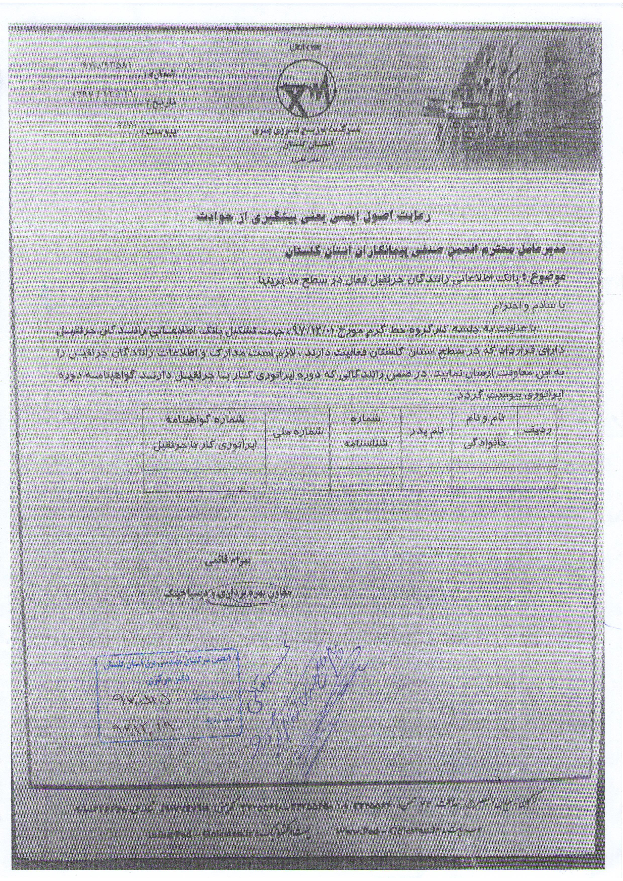 فراخوان جمع آوری بانک اطلاعات رانندگان جرثقیل فعال در سطح مدیریت های برق استان