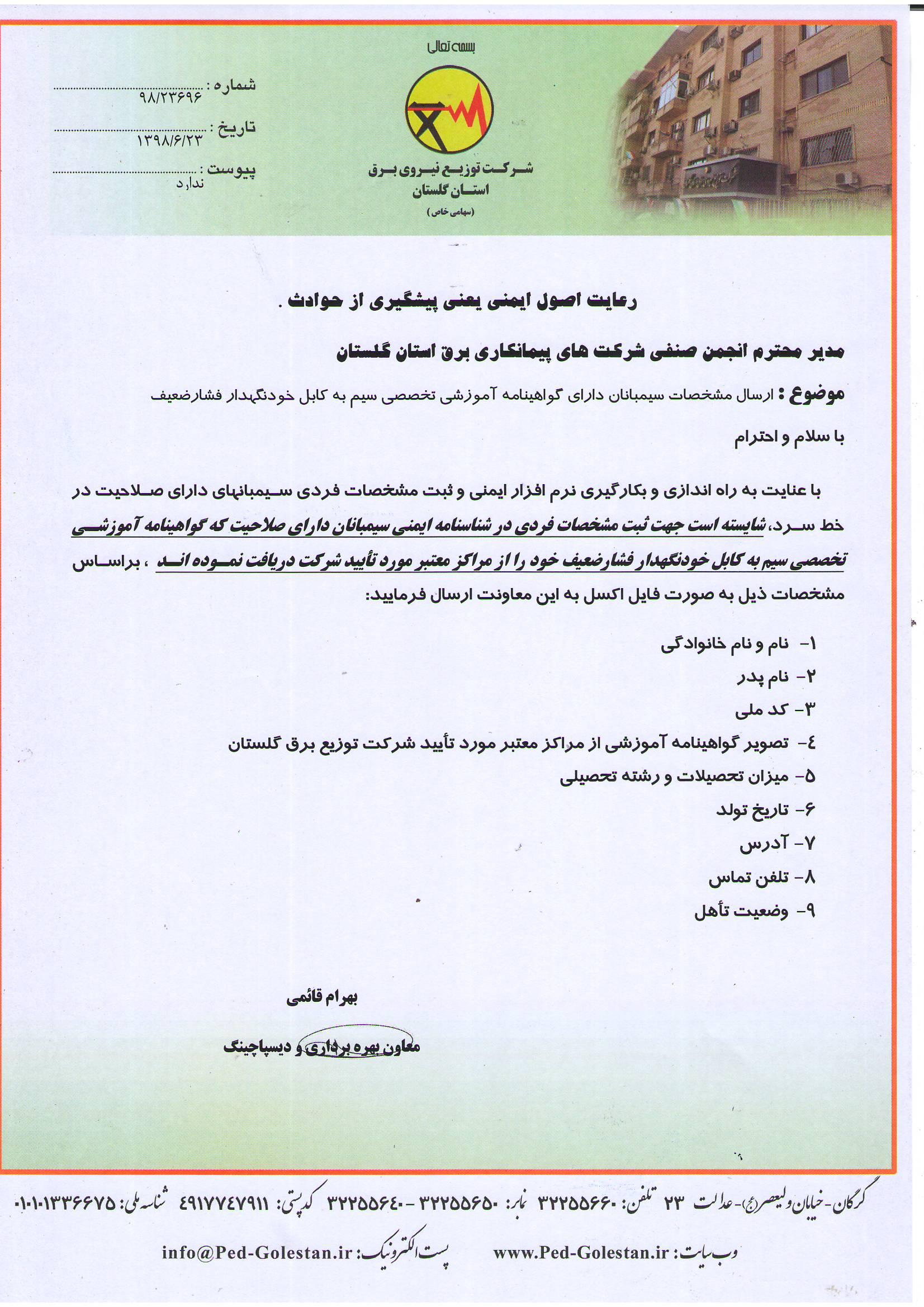 ارسال مشخصات سیمبانان دارای گواهینامه سیم به کابل
