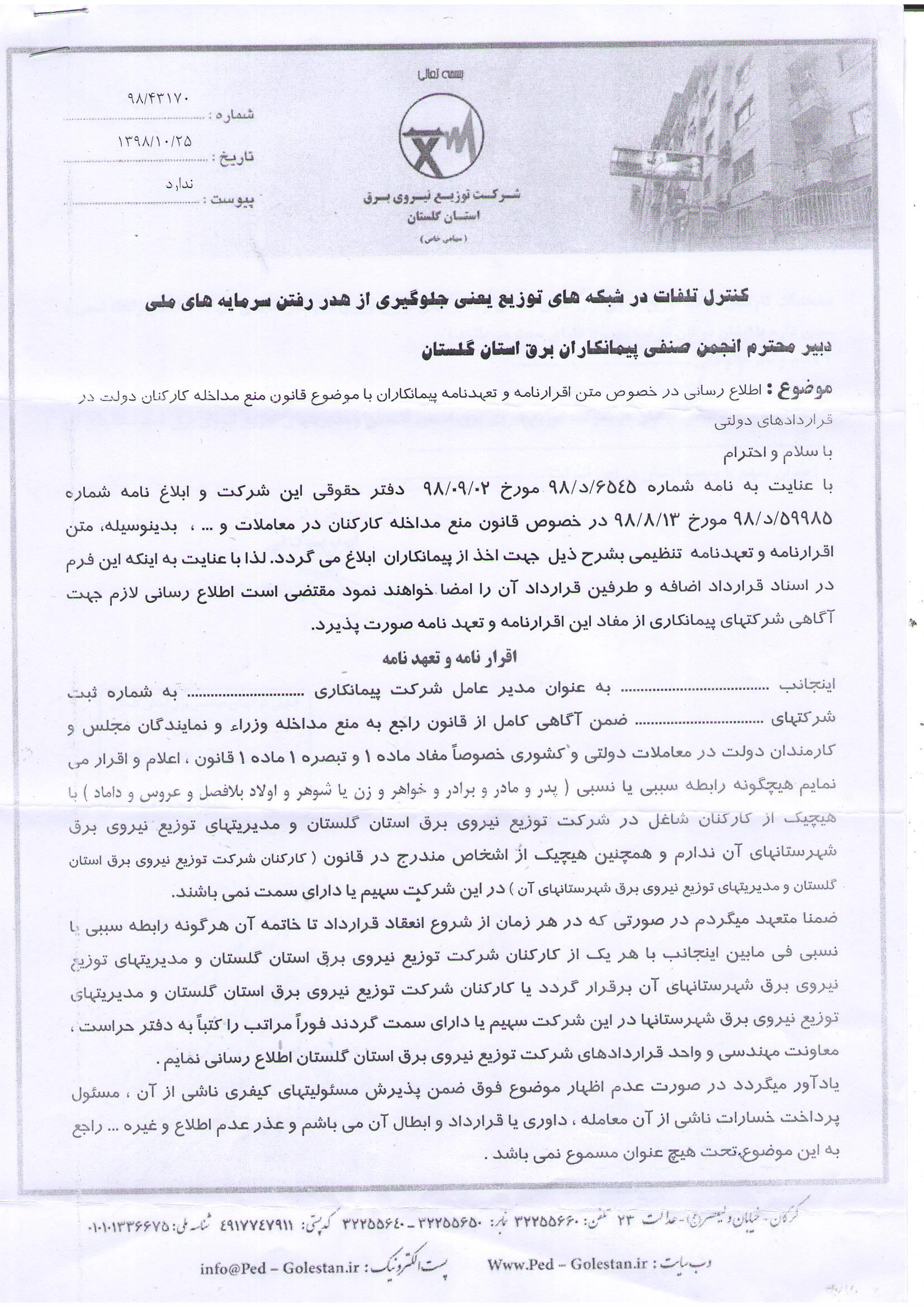 تعهد نامه پیمانکاران در خصوص قانون منع مداخله کارکنان دولت در قراردادهای دولتی