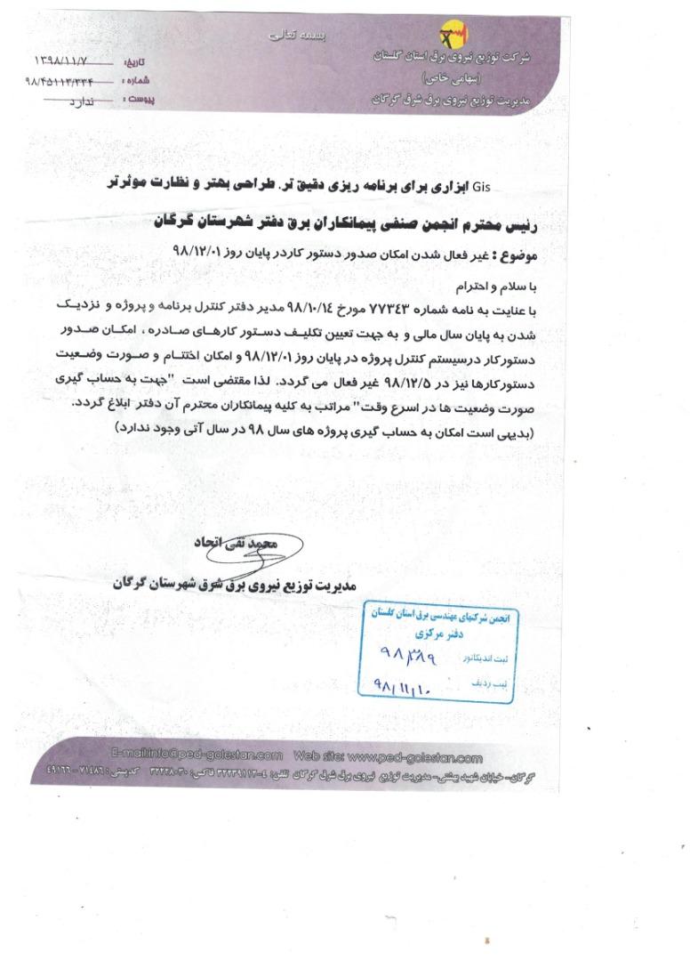 نامه های مدیریت برق شرق گرگان در خصوص قرارداد و دستور کارهای 98