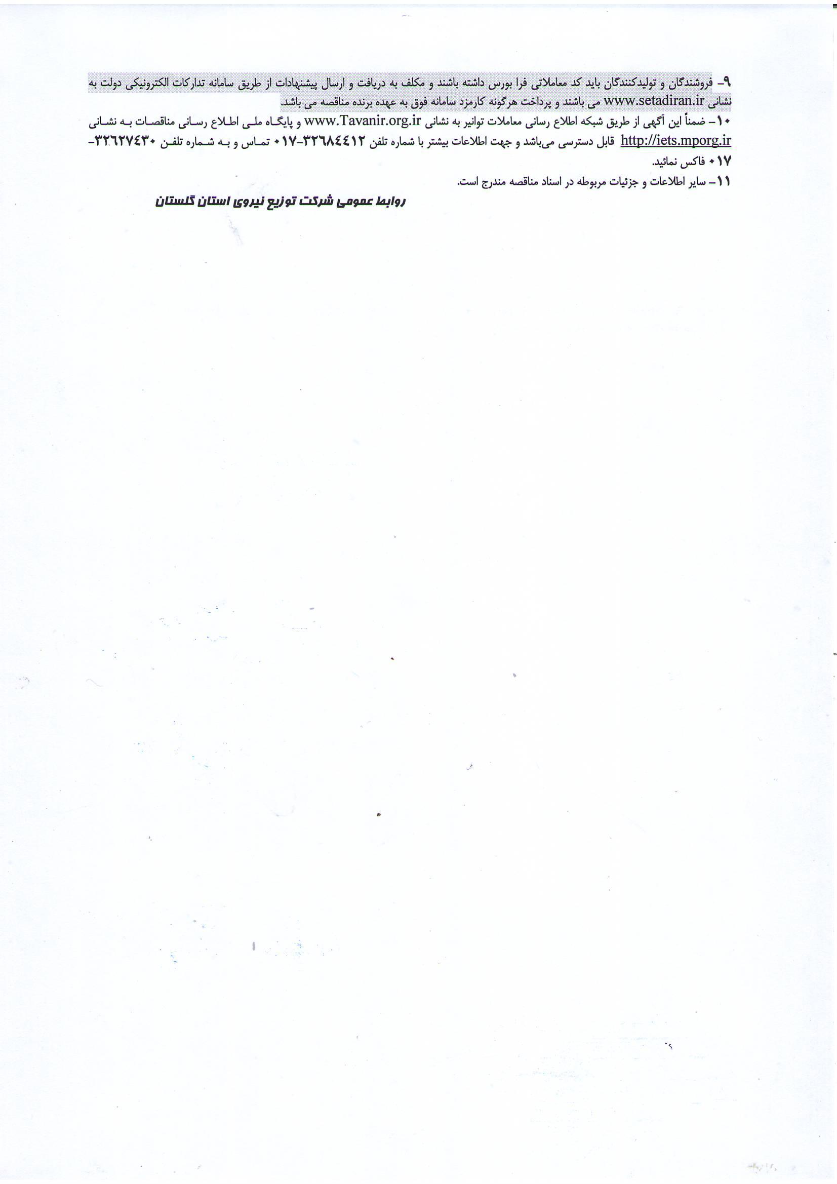 تجدید مناقصه کلید در دست(آسیب دیده از حوادث غیرمترقبه) مدیریت های برق استان