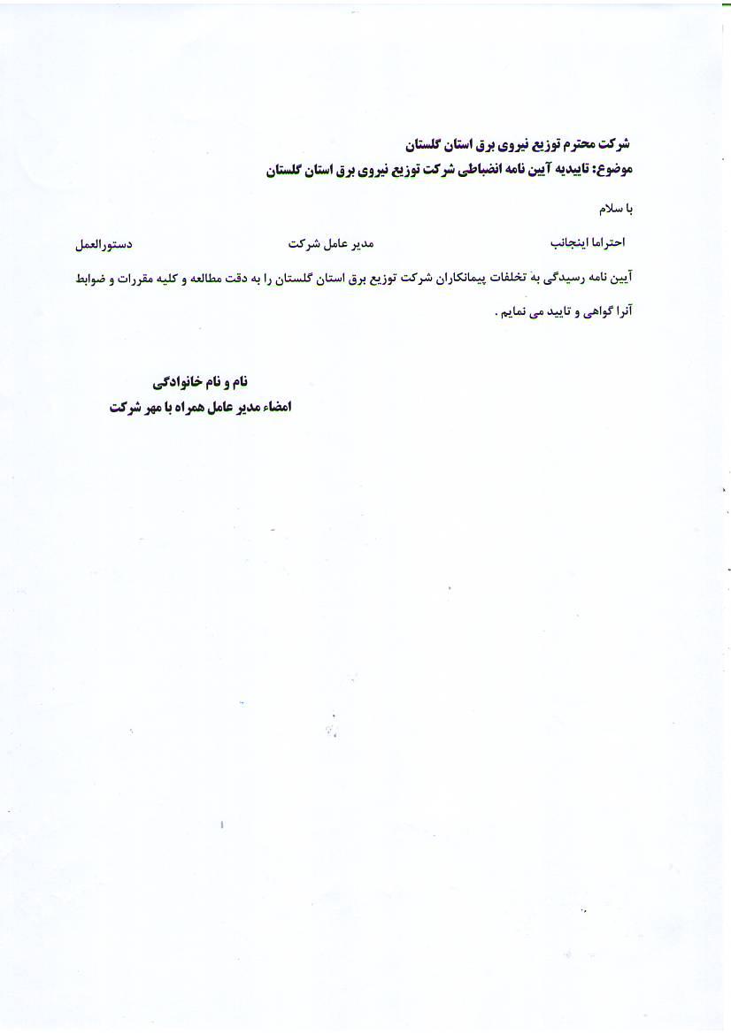 فرم تایید آیین نامه انضباطی