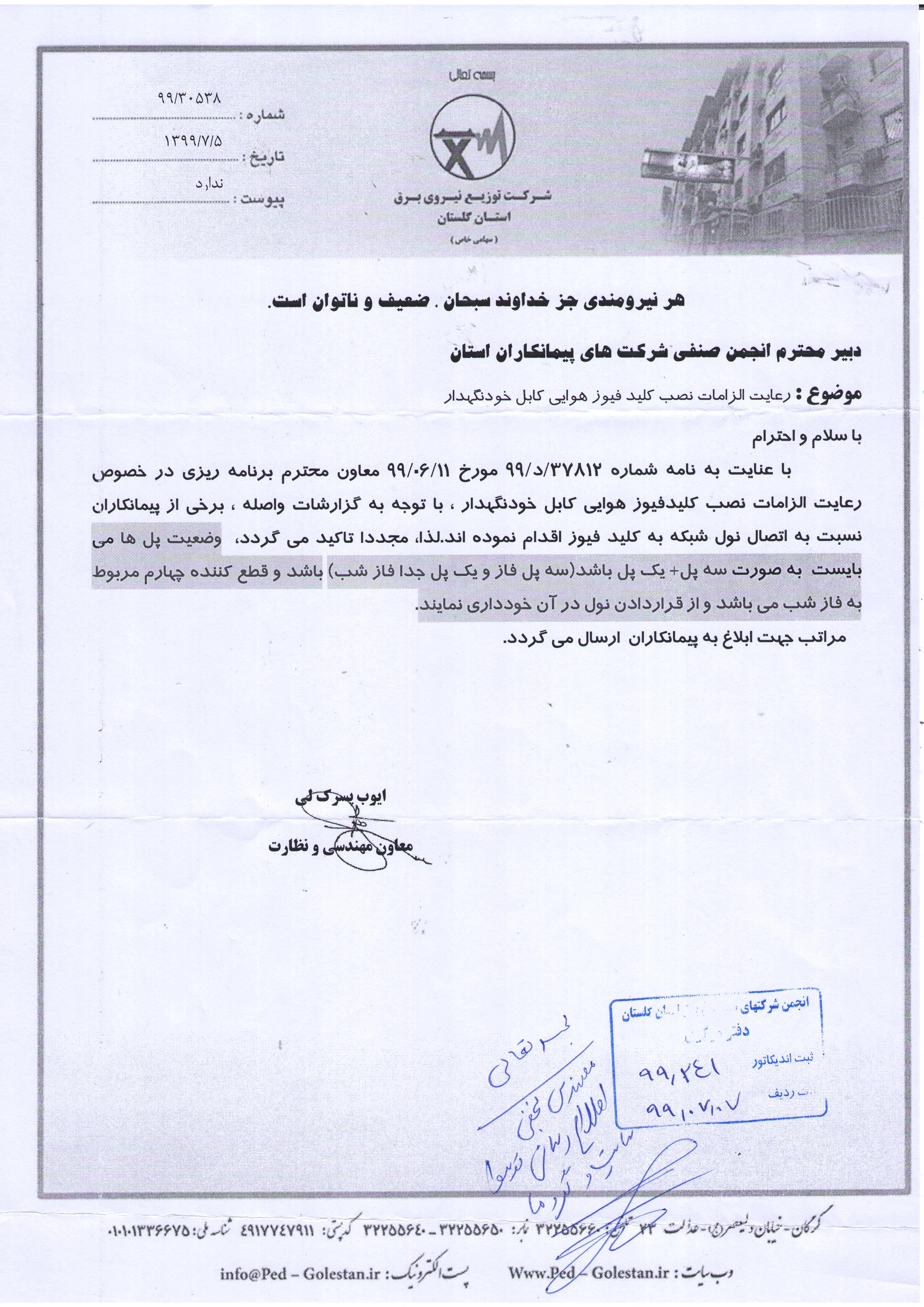 رعایت الزامات نصب کلید فیوز هوایی کابل خودنگهدار
