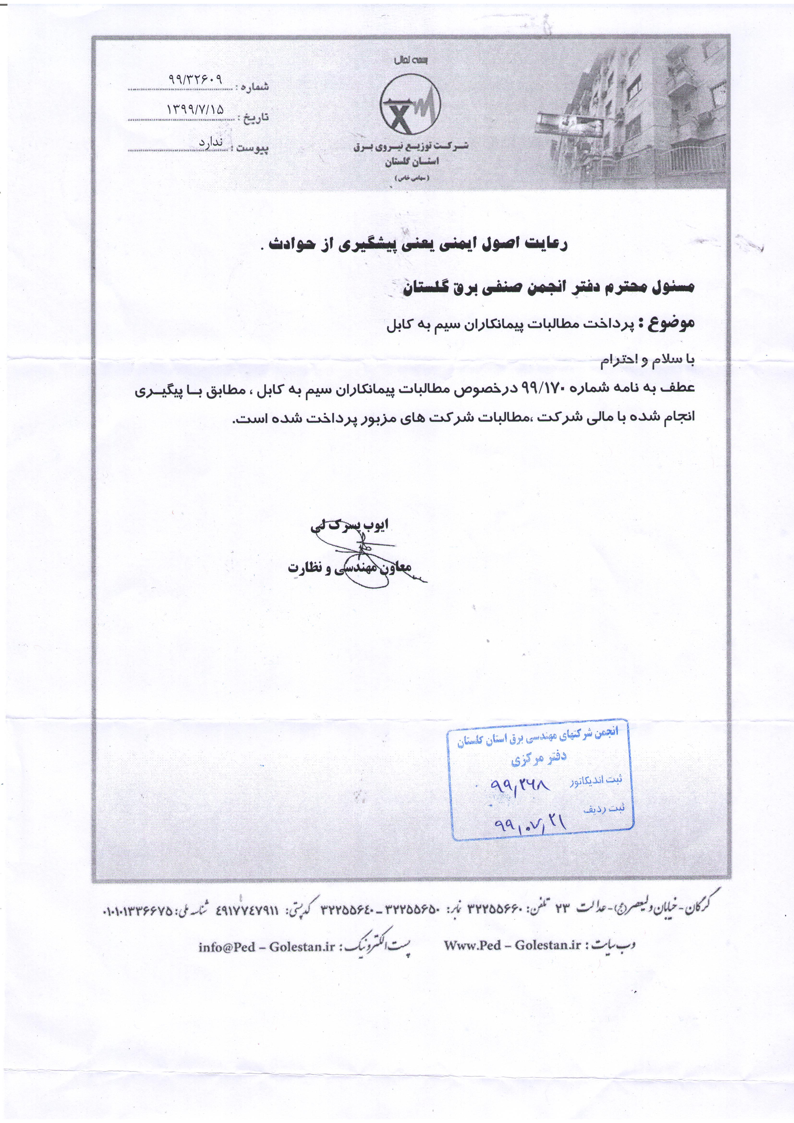پرداخت مطالبات پیمانکاران سیم به کابل