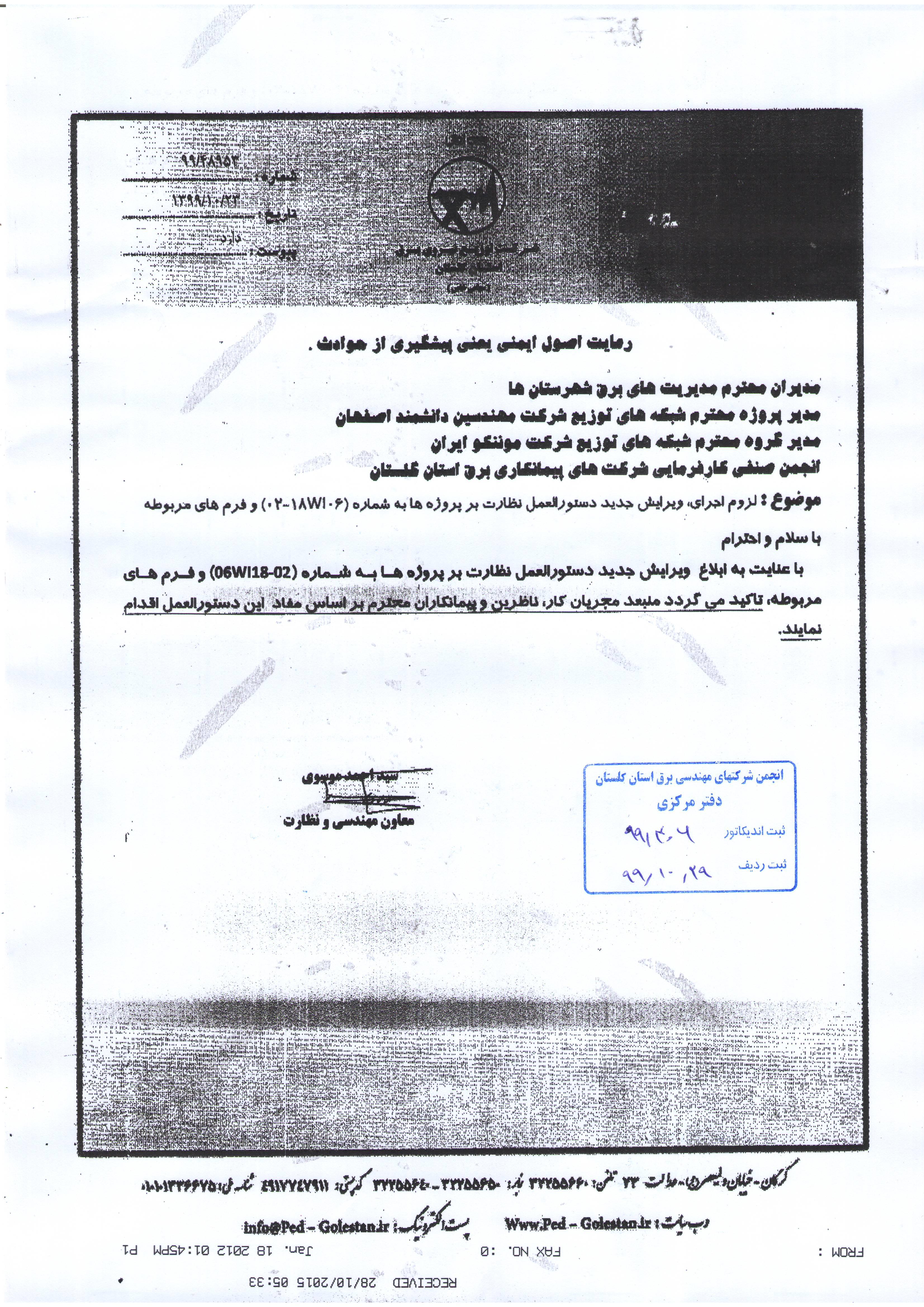 دستورالعمل نظارت بر پروژه ها-ویرایش پاییز 99