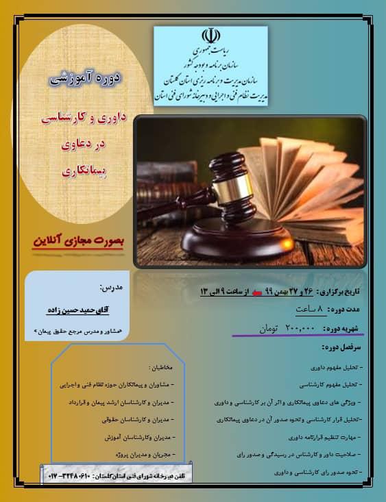 دوره آموزشی داوری و کارشناسی در دعاوی پیمانکاری